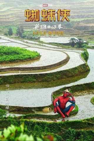 蜘蛛侠英雄归来中国行之四川