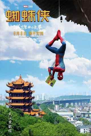 蜘蛛侠英雄归来中国行之黄冈