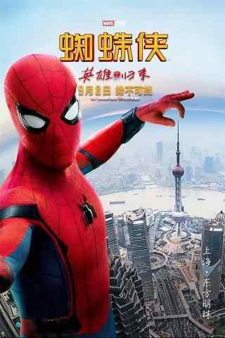 蜘蛛侠英雄归来中国行之上海