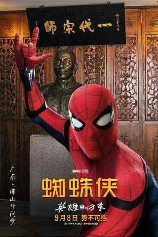 蜘蛛侠英雄归来中国行之广东