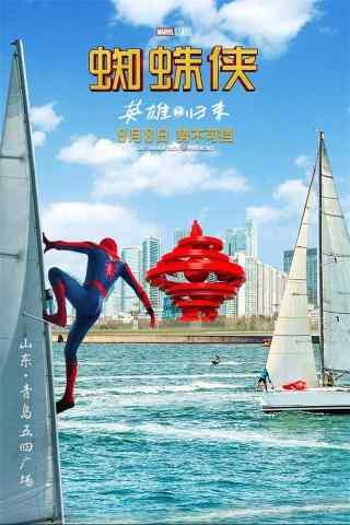 蜘蛛侠英雄归来中国行之山东