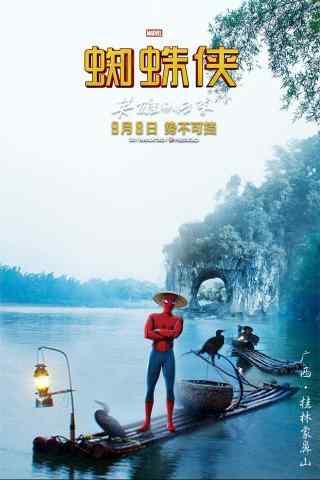 蜘蛛侠英雄归来中国行之广西