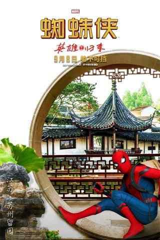 蜘蛛侠英雄归来中国行之江苏
