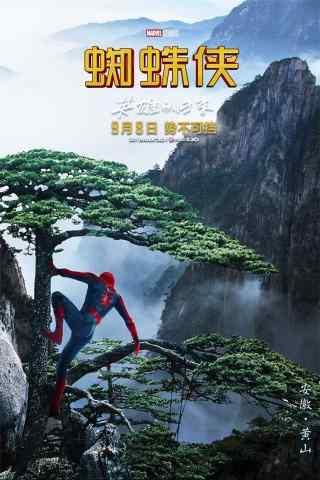 蜘蛛侠英雄归来中国行之安徽