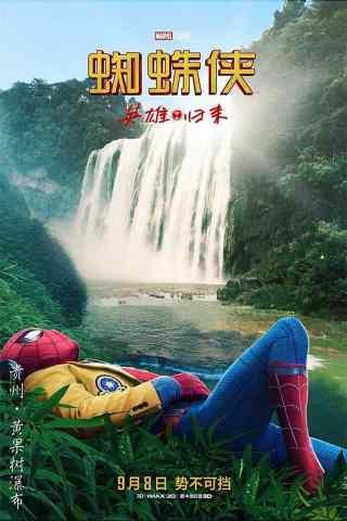蜘蛛侠英雄归来中国行之贵州