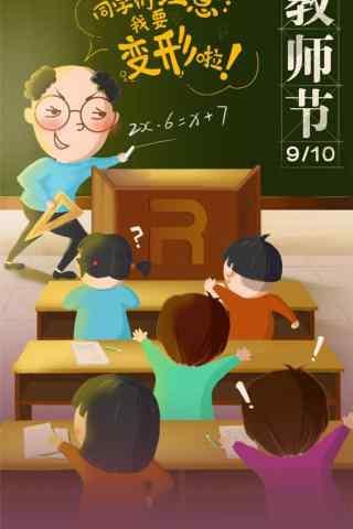 教师节之手绘老师授课手机壁纸