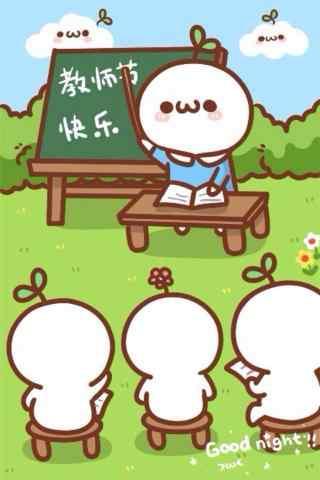 教师节之颜文字君手机壁纸