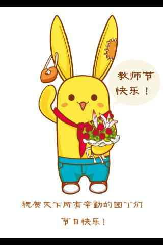 教师节小黄兔海报手机壁纸