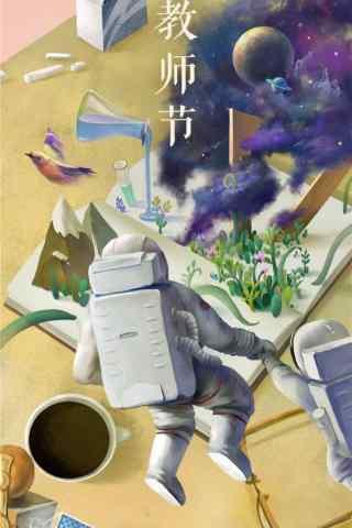 教师节之文艺手绘手机壁纸