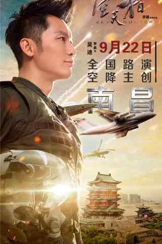 电影空天猎官方图片手机海报