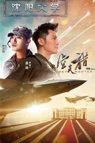 电影空天猎官方手机海报