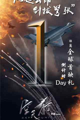 电影空天猎官方宣传手机壁纸