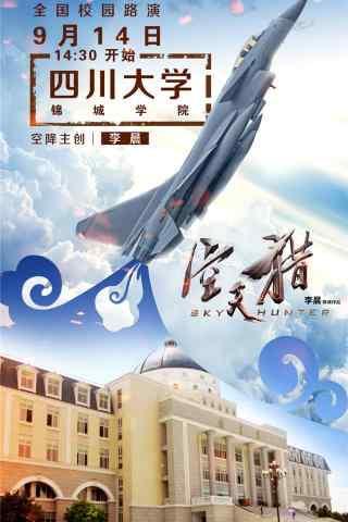电影空天猎官方宣传设计手机壁纸