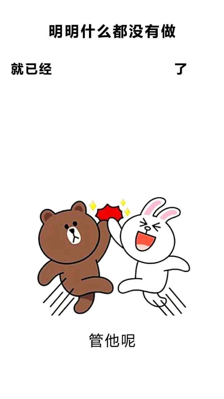 棕熊兔子版明明什么都没做壁纸