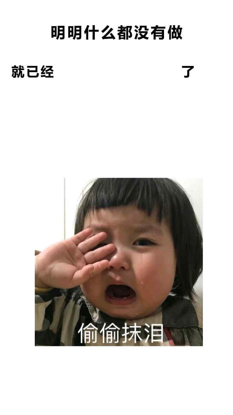 哭泣的小女孩明明