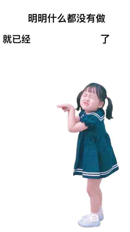 可爱小女孩明明什么都没做壁纸