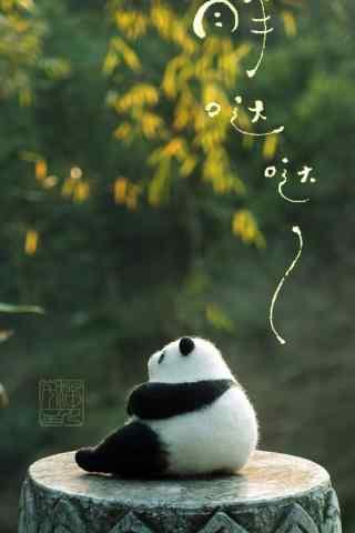 唯美熊猫毛毡玩偶手机壁纸