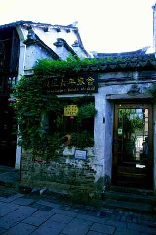 苏州周庄之青年旅社风景壁纸
