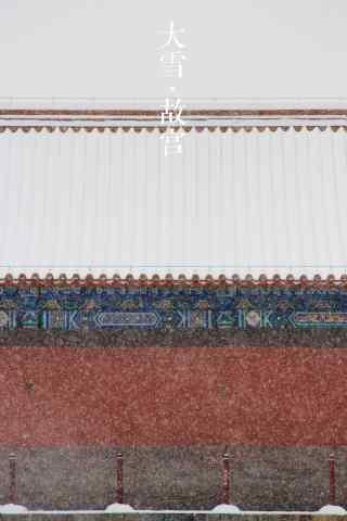 冬日风景之美丽的故宫雪景手机壁纸