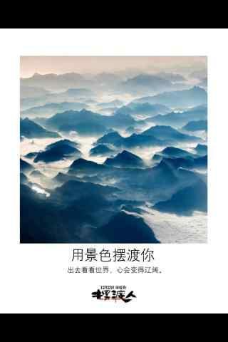 《摆渡人》创意风景宣传海报 三