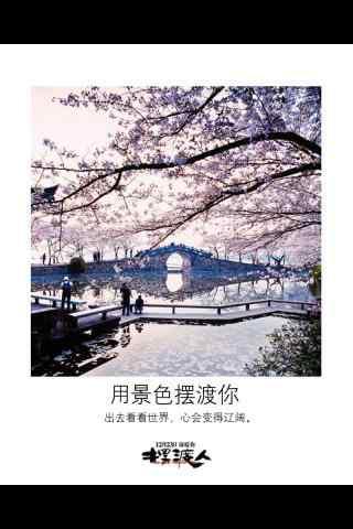 《摆渡人》创意风景宣传海报 二