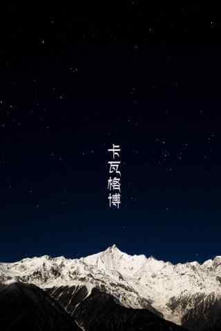 卡瓦博格雪山山峰