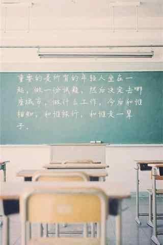 开学季之文艺教室摄影手机壁纸