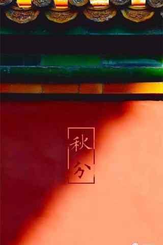 秋分节气之故宫风景手机壁纸