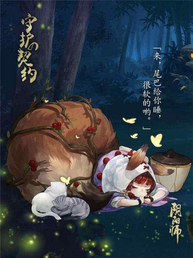阴阳师小松丸与猫手机壁纸
