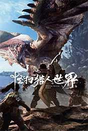 怪物猎人世界唯美中文图标高清手机壁纸