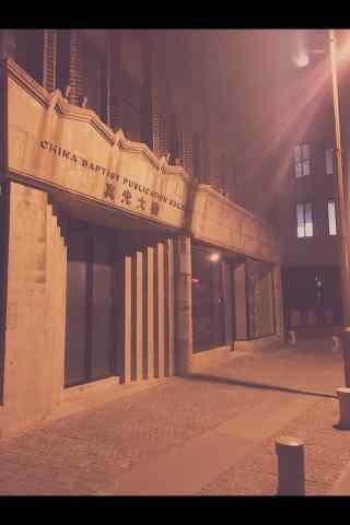 上海真光大楼建筑手机壁纸