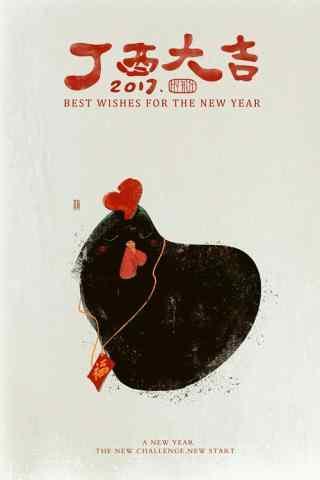 鸡年大吉创意新年图片手机壁纸