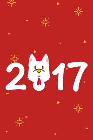 2017年节日喜庆可