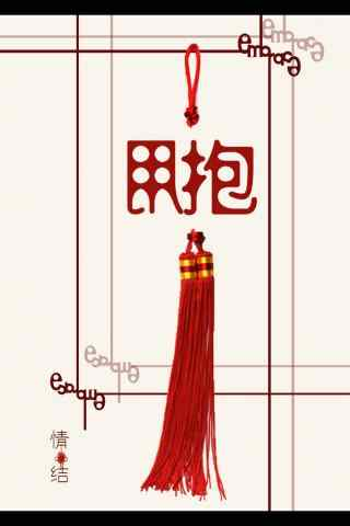 创意拥抱中国结手机壁纸