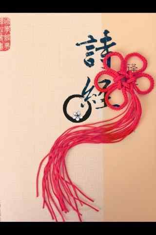 暖色调可爱中国结手机壁纸