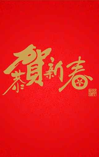 2017年新年-恭贺新春手机壁纸