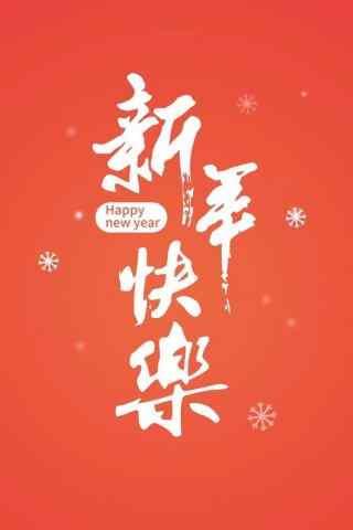 2017新年快乐喜庆图片手机壁纸