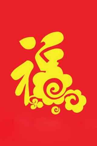 新年喜庆福云图片