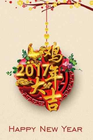 2017鸡年大吉图片手机壁纸