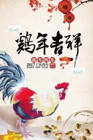 2017鸡年喜庆图片手机壁纸