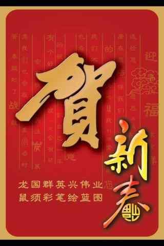 恭贺新春字样电子贺卡图片手机壁纸