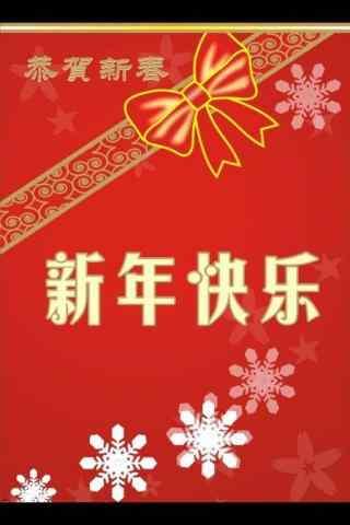 新年快乐文字图片电子贺卡素材