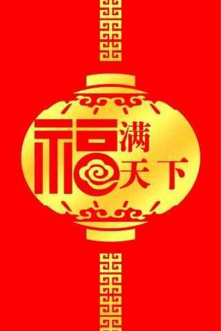 新年喜庆福字图片