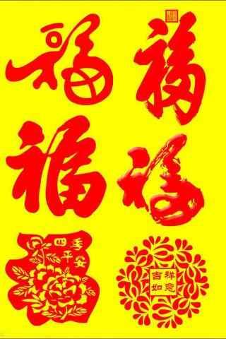 花式福字书法作品