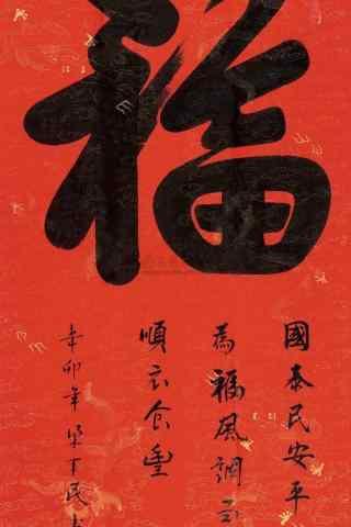 福字书法作品新年