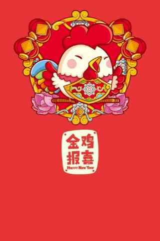 金鸡报喜特色新春图片手机壁纸