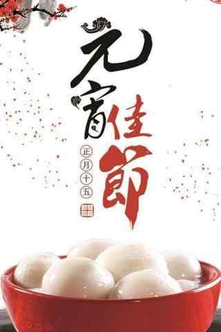 正月十五元宵节美食汤圆图片手机壁纸