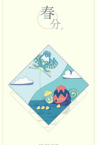 春分节气—手绘春天里放风筝手机壁纸