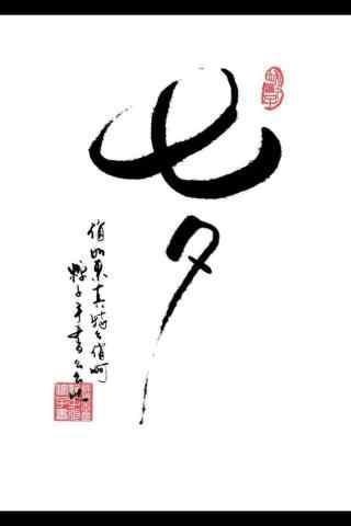 七夕手绘文字手机壁纸