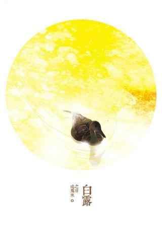 2017白露节气文艺手绘手机壁纸